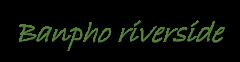 ร้านอร่อยฉะเชิงเทรา ริมแม่น้ำบางปะกง บ้านโพธิ์ริเวอร์ไซด์